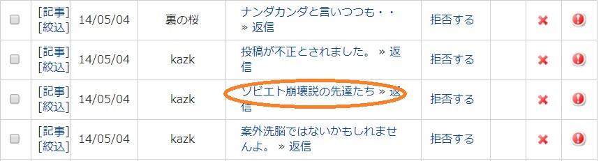 2014-5-5コメント異常2
