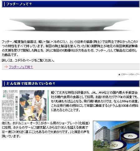 2014-6-1有田焼軽量磁器