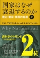 2014-6-14国家はなぜ衰退するのか