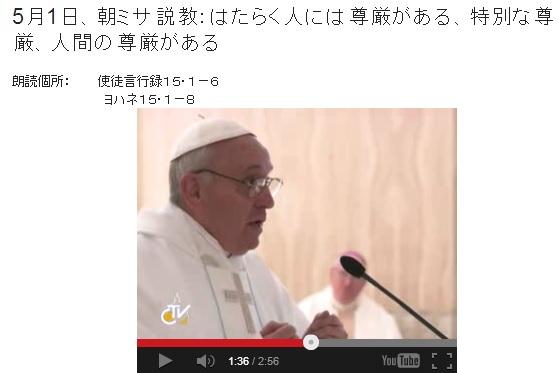 2014-6-16ローマ教皇の話
