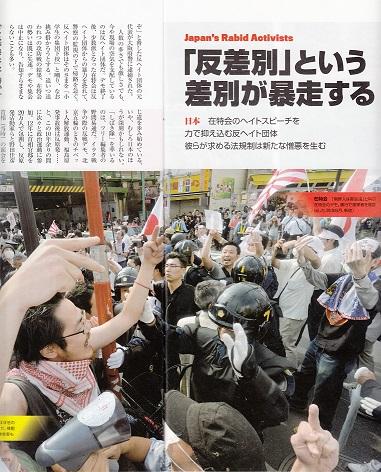 2014-6-18newsweekしばき隊記事