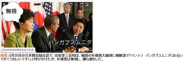 2014-6-28日米韓首脳会談2