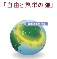 2014-7-10自由と繁栄の弧