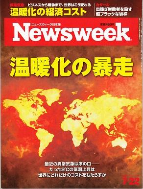 2014-7-17ニューズウィーク表紙