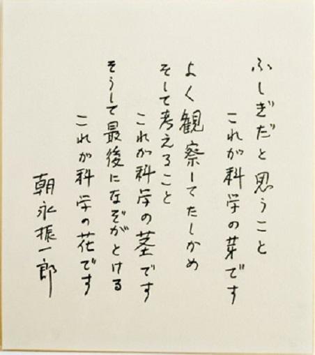 2014-7-27科学の芽色紙by朝永振一郎
