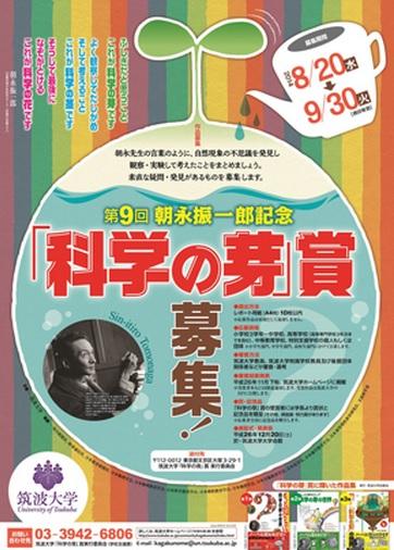 2014-7-27科学の芽賞ポスター