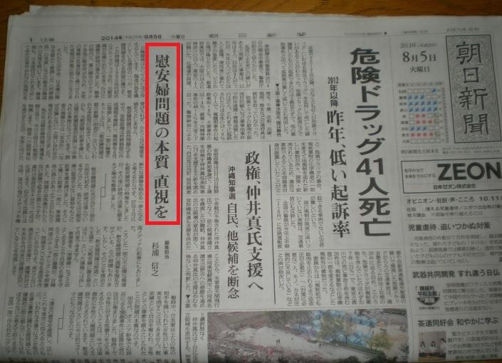 2014-8-6朝日新聞8月5日1
