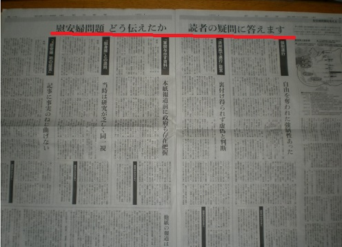 2014-8-6朝日新聞8月5日2