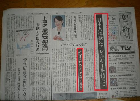 2014-8-6朝日新聞8月6日1