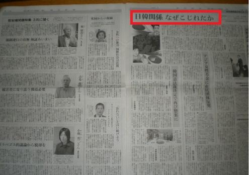 2014-8-6朝日新聞8月6日2
