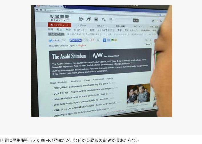 2014-8-10朝日新聞の慰安婦報道英文記事が無い