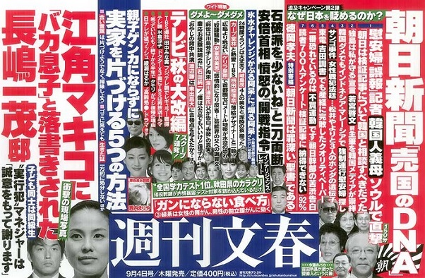 2014-8-28週刊文春中吊り広告