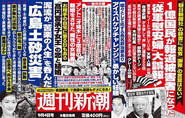 2014-8-28週刊新潮中吊り広告