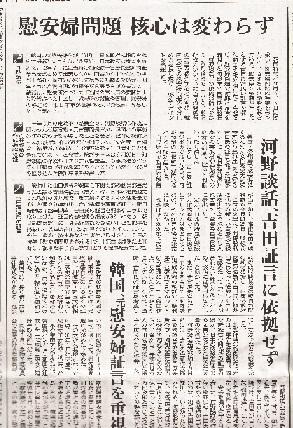 2014-8-28朝日新聞3面