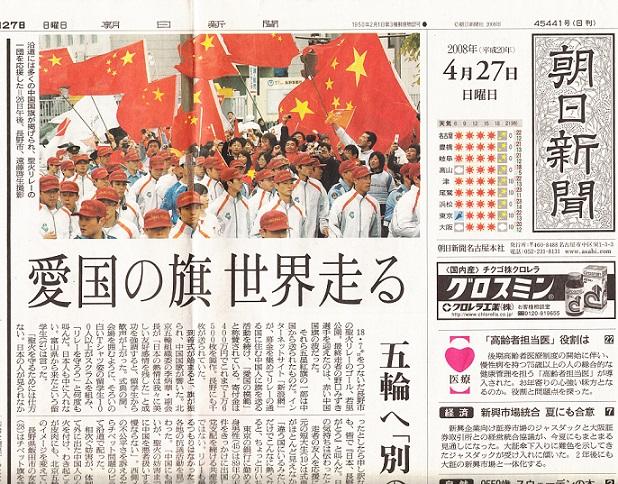 2014-8-28朝日新聞2008年愛国の旗世界走る
