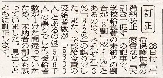 2014-8-28朝日新聞2007年数字一桁間違い2