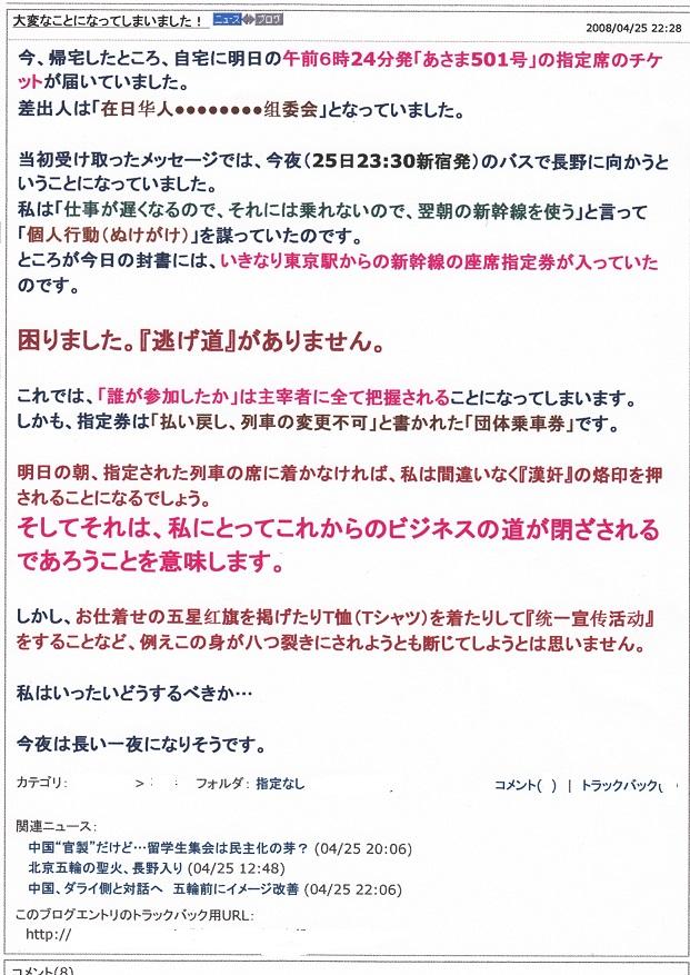 2014-8-29朝日記事詳細関連ブログshukushou