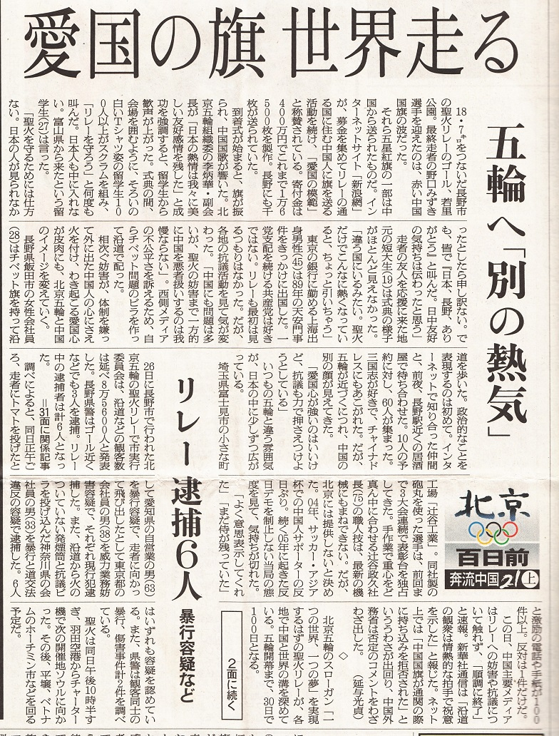 2014-8-29朝日記事詳細shukushou