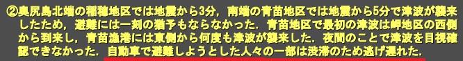 2014-9-2奥尻島青苗7