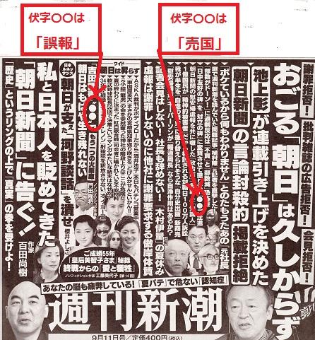 2014-9-4朝日新聞週刊新潮広告