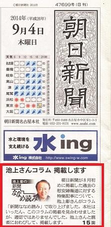 2014-9-4朝日新聞朝刊一面