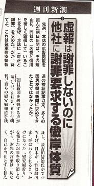 2014-9-4週刊新潮記事見出し