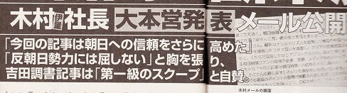 2014-9-4週刊文春記事見出し
