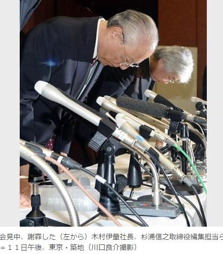 2014-9-12朝日新聞訂正会見by産経