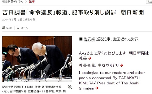 2014-9-12朝日新聞訂正会見by朝日新聞デジタル