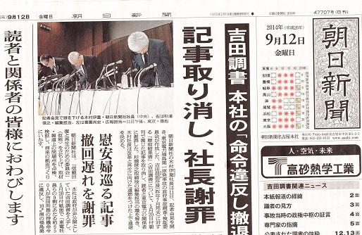 2014-9-12朝日新聞訂正会見by朝日新聞紙面