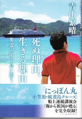 2014-9-14青山繁晴さん著書