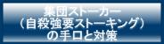 集団ストーカー(自殺強要ストーキング)掲示板