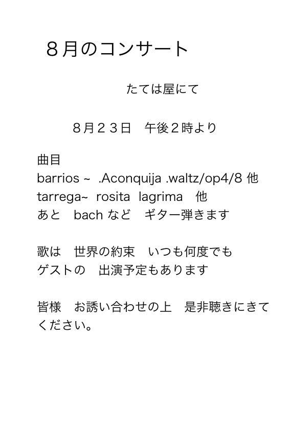8/23コンサート