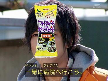 味噌だがやーーー!!