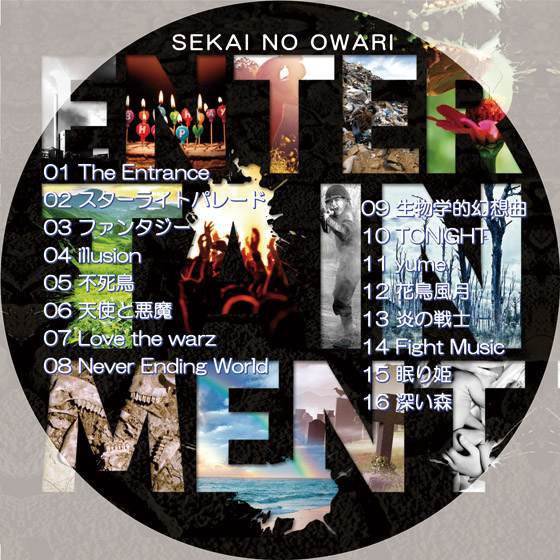 SEKAINOOWARIENTERTAINMENT