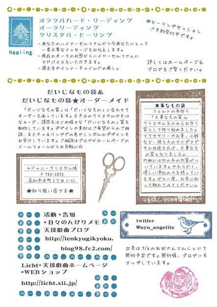 tsukihoshi20140511_1.jpg