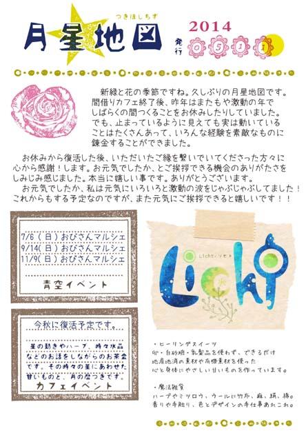 tsukihoshi20140511_2.jpg