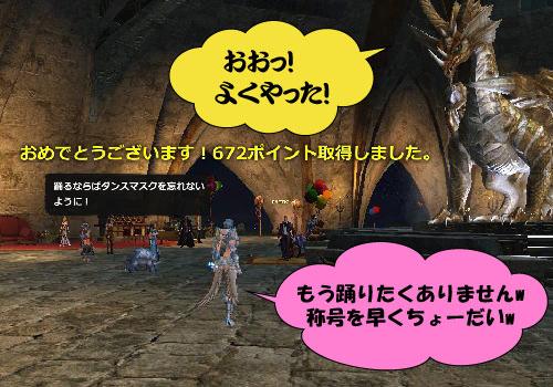DragonsProphet_20140523_224521.jpg