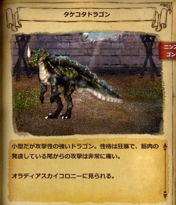 DragonsProphet_20140713_082441.jpg