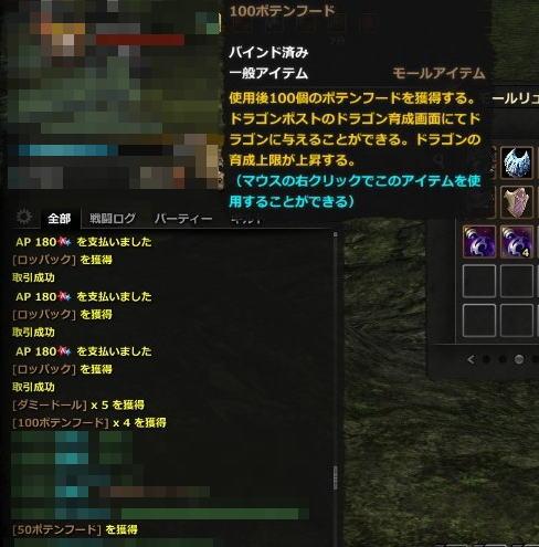 DragonsProphet_20140803_215814s.jpg