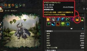 DragonsProphet_20140815_225755.jpg