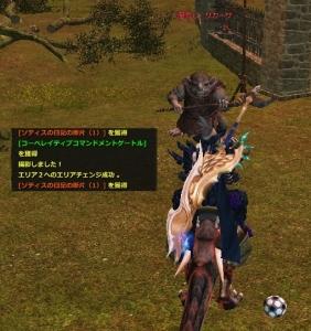 DragonsProphet_20140905_082120s.jpg