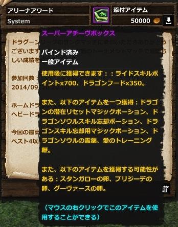 DragonsProphet_20140920_214754s.jpg