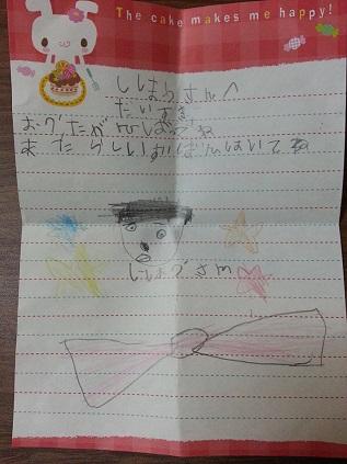 バレンタイン手紙2