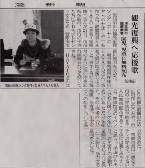 HAYATO新聞記事