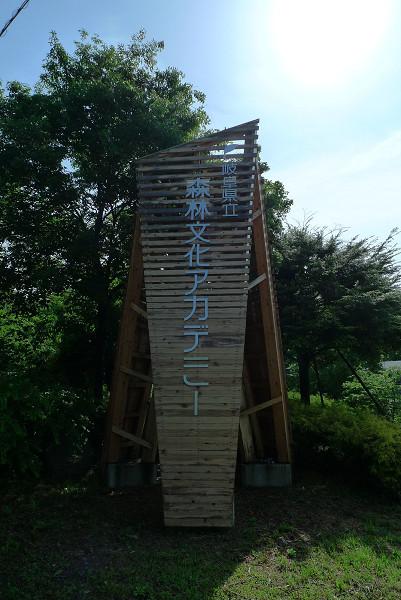 140513-木材乾燥懇談会02