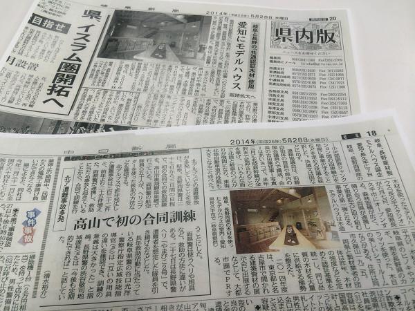 140528-新聞記事