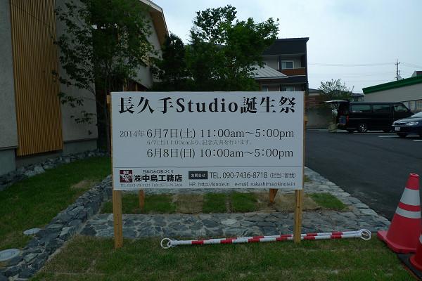 140604-長久手スタジオ01