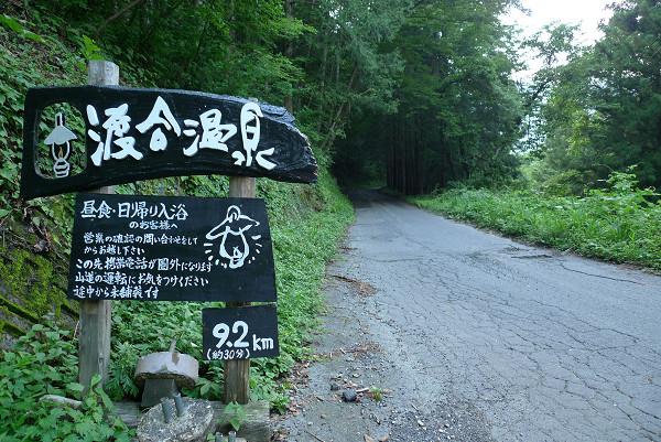 140721-渡合温泉視察01
