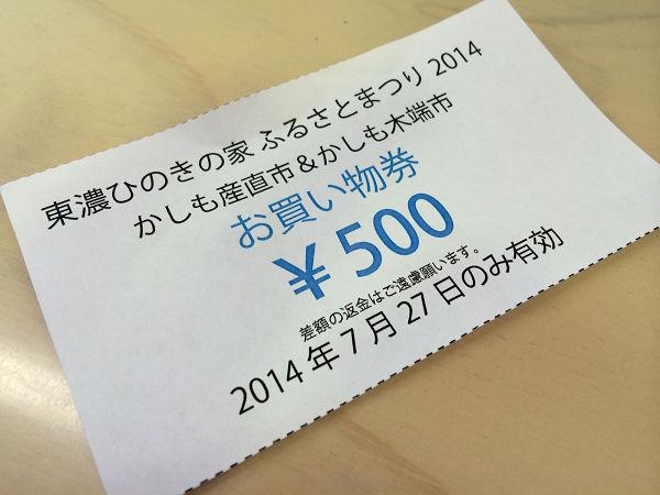 140727-ふるさとまつり2014 (4)
